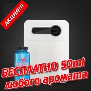 Диффузер для автоматического распыления аромата SOLO OS-1