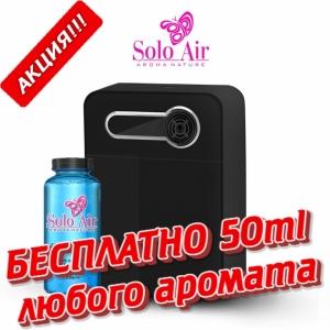 Диффузер для автоматического распыления аромата SOLO OS-1 черный