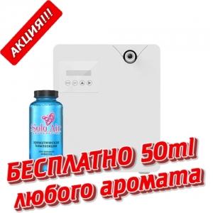 Диффузер для автоматического распыления аромата SOLO-PRO WiFi