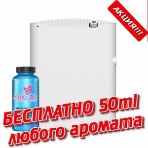 Диффузер для автоматического распыления аромата SOLO-PRO-500 WiFi/BT(BLACK)