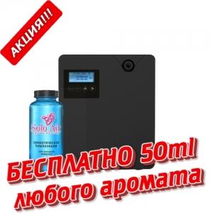 Диффузер для автоматического распыления аромата SOLO-PRO WiFi/BT BLACK